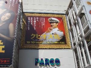 渋谷パルコにクヒオ大佐が出現!_c0204137_12534267.jpg
