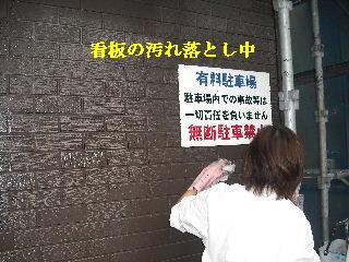 塗装工事最終日_f0031037_2055963.jpg