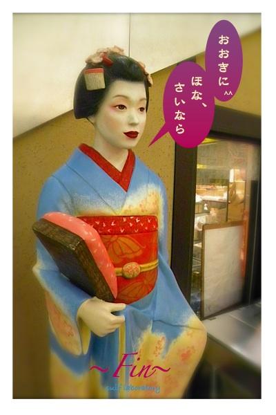 ワタシ的京都ガイド 2009 『エピローグ』_c0156468_19184074.jpg
