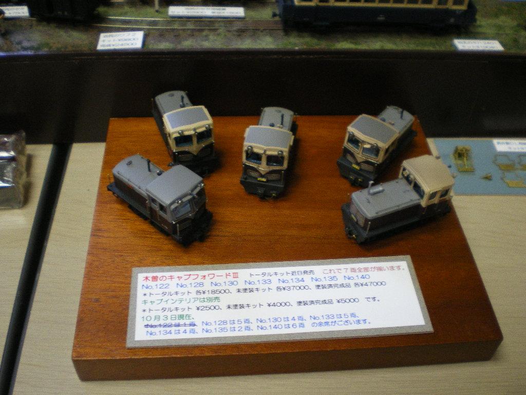 軽便鉄道模型祭5に行ってみる_e0137686_19324129.jpg