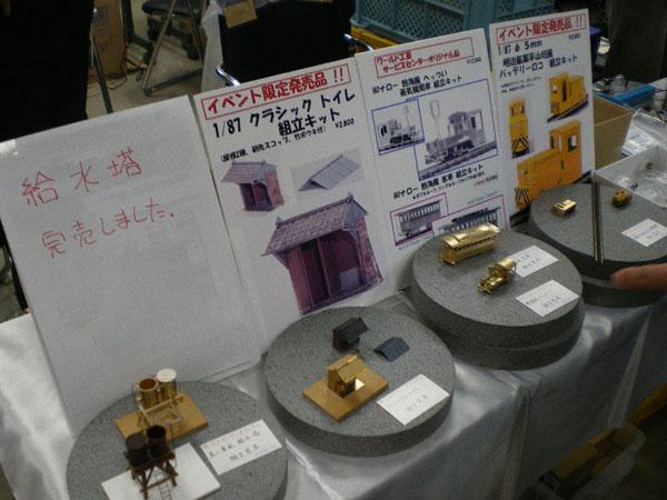 軽便鉄道模型祭5に行ってみる_e0137686_1934353.jpg