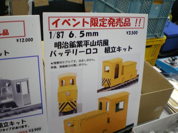 軽便鉄道模型祭5に行ってみる_e0137686_19351557.jpg