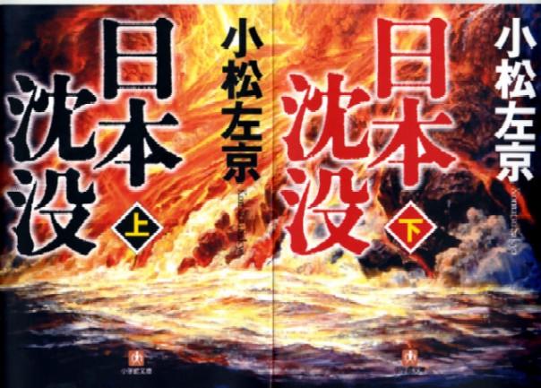 日本沈没の画像 p1_24