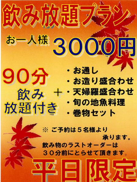 10月限定特別プラン//岩井編_a0131903_1321953.jpg