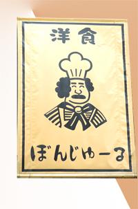 京都の絶品カレーはぼんじゅーる_a0115906_1492780.jpg