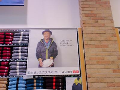 【UNIQLO X KTa☆brasil】 広告第1弾! PANDEIRO Version.1_b0032617_1423253.jpg