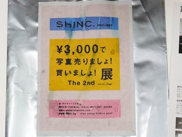 ¥3,000で写真売りましょ!買いましょ!展 The 2nd_f0077521_22435722.jpg