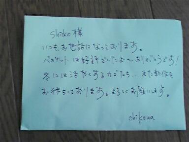 b0150522_1049472.jpg