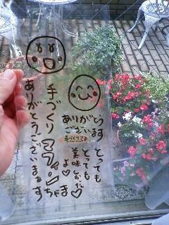 幸せときめきモーニング☆_f0070628_932916.jpg