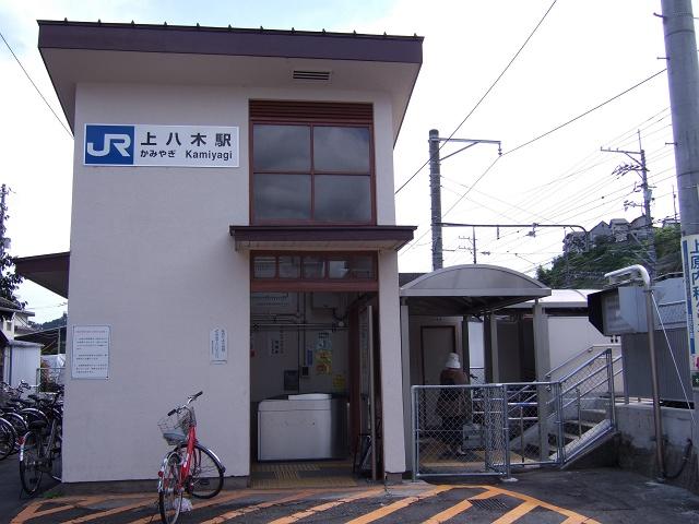 JR可部線 上八木駅 : 広島コンシェルジュ