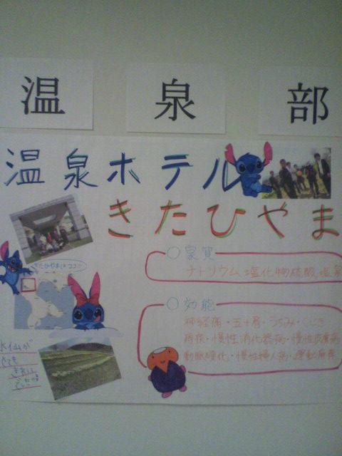 函館短期大学の掲示板_b0106766_189519.jpg