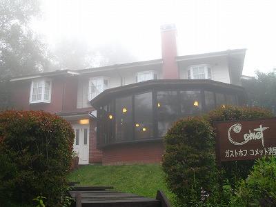 濃い霧に包まれています_a0129867_15122433.jpg