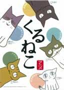 「くるねこ」特製クリアファイルプレゼント!_e0025035_18365885.jpg