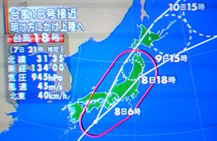 台風が来襲_f0081443_21173550.jpg