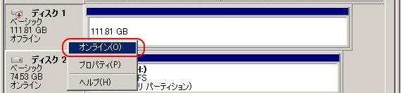 HDDが読み取り専用に。。。。_e0091163_20105553.jpg