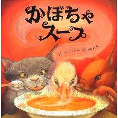 かぼちゃスープ_e0160269_1510432.jpg