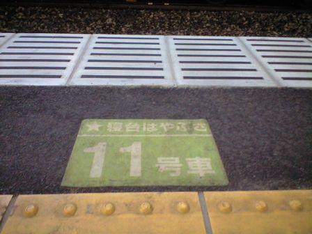 青い列車へ 1_b0005281_21591413.jpg