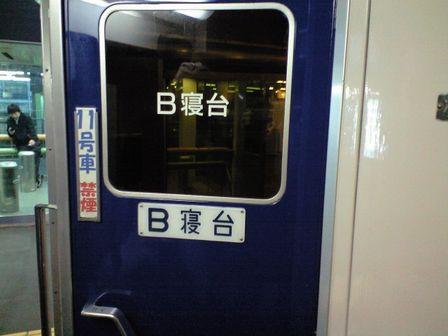 青い列車へ 1_b0005281_2283243.jpg