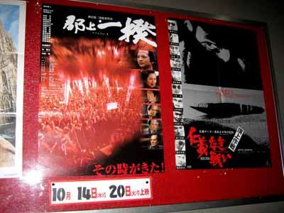 飛田東映上映中。_d0136282_2354898.jpg