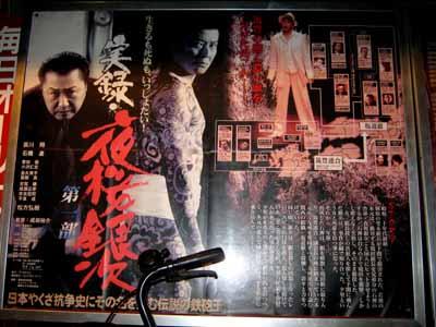 飛田東映上映中。_d0136282_236243.jpg