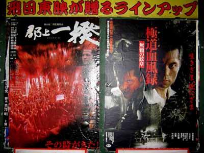 飛田東映上映中。_d0136282_2365135.jpg