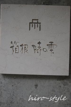 箱根、時の雫Ⅰ*_c0128886_6571689.jpg