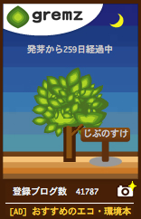 c0111410_2534894.jpg