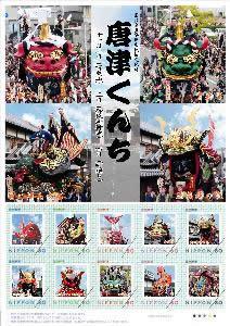 「唐津くんち」オリジナルフレーム切手_d0150722_1657266.jpg