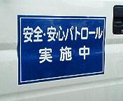 佐賀県武雄市交通安全指導員 防犯パトロール 2009年10月8日夕_d0150722_20464013.jpg