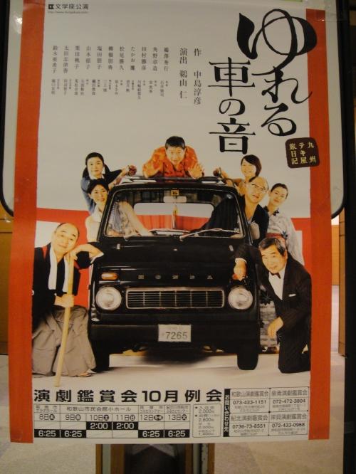 「ゆれる車の音」 by 文学座公演_c0108460_22395533.jpg