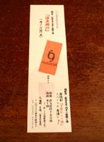 20050115 『橘 劇団 深夜興行』 @浅草大勝館_c0140560_12395436.jpg