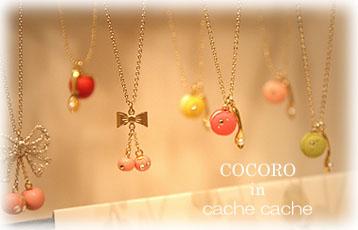 COCOROさん個展*10/6(火)から始まります*_e0161063_13115.jpg