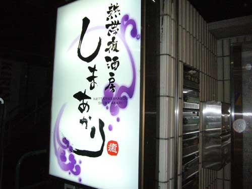 熱帯夜酒場「しまあかり」@日野_f0178866_20405981.jpg