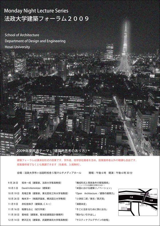 法政大学デザイン工学部建築学科 2009年度建築フォーラム開催_c0083280_225623.jpg