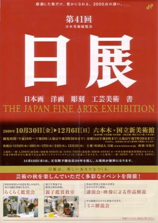 第41回 日展(日本美術展覧会)_e0126489_20573545.jpg
