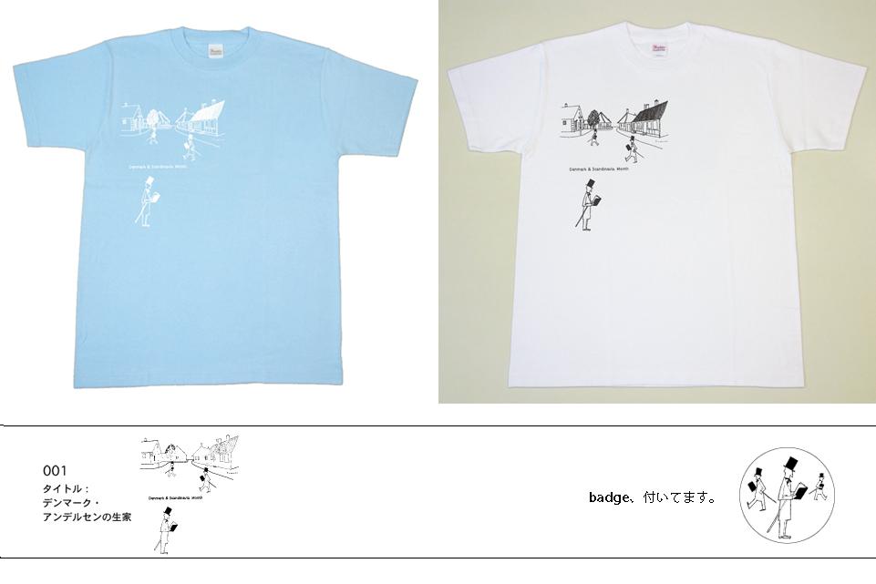 「デンマーク・北欧マンス」Tシャツのご紹介です。_c0186612_5492713.jpg