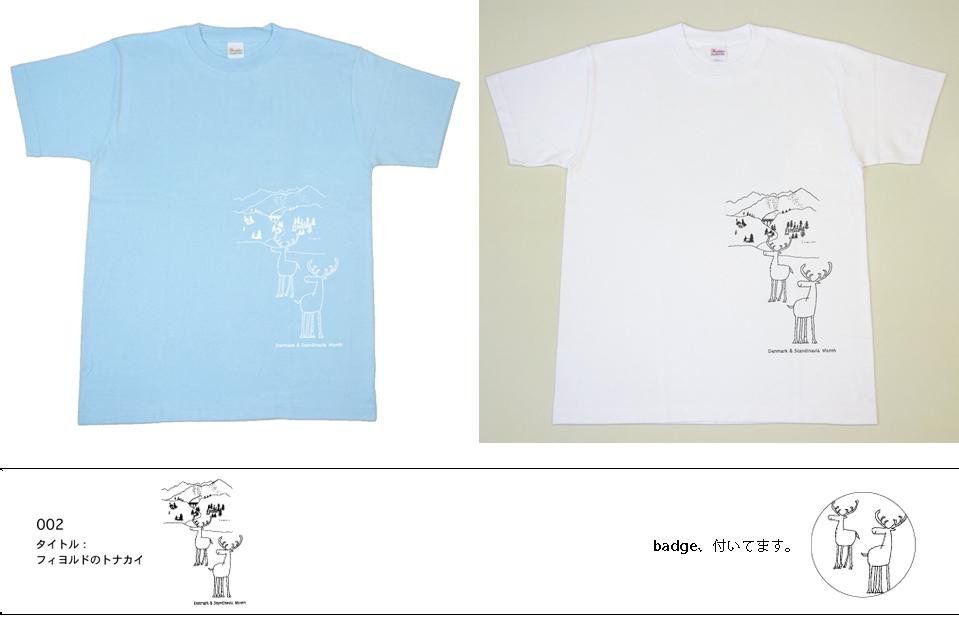 「デンマーク・北欧マンス」Tシャツのご紹介です。_c0186612_5502014.jpg
