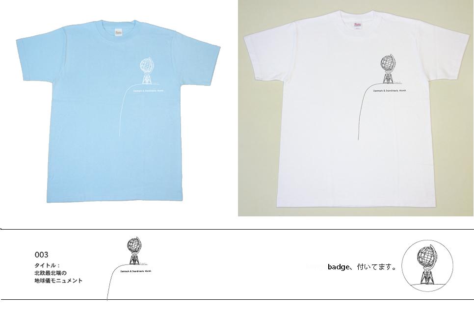 「デンマーク・北欧マンス」Tシャツのご紹介です。_c0186612_5535424.jpg
