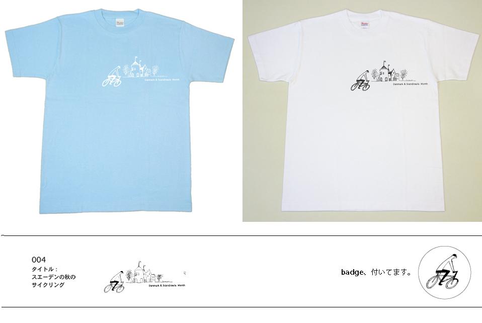 「デンマーク・北欧マンス」Tシャツのご紹介です。_c0186612_5541250.jpg