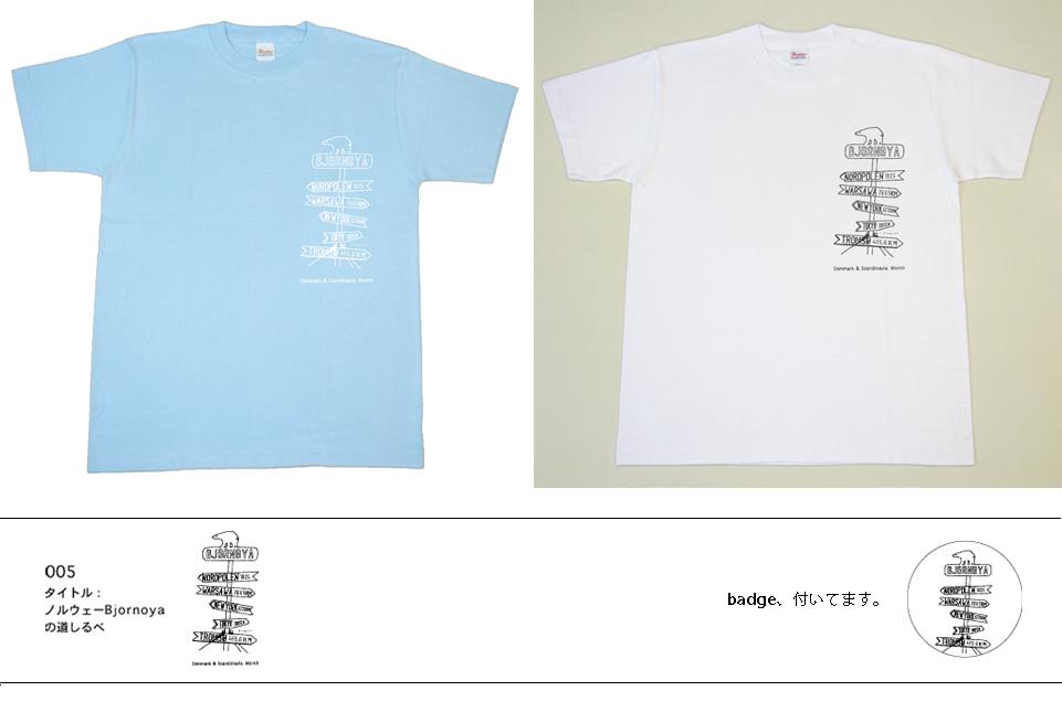 「デンマーク・北欧マンス」Tシャツのご紹介です。_c0186612_5543471.jpg