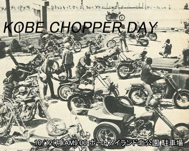 KOBE CHOPPER DAY_b0160319_22404497.jpg