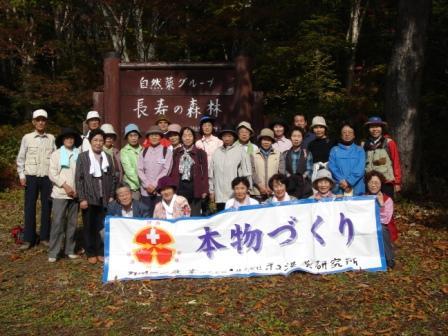 長野・長寿の森に行ってきました_f0151639_11272062.jpg