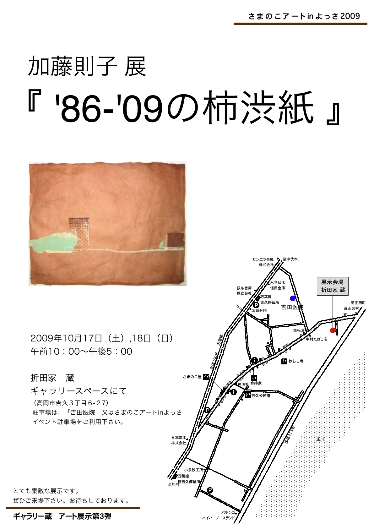 加藤則子展『\'86-\'09の柿渋紙』_e0030180_18121729.jpg