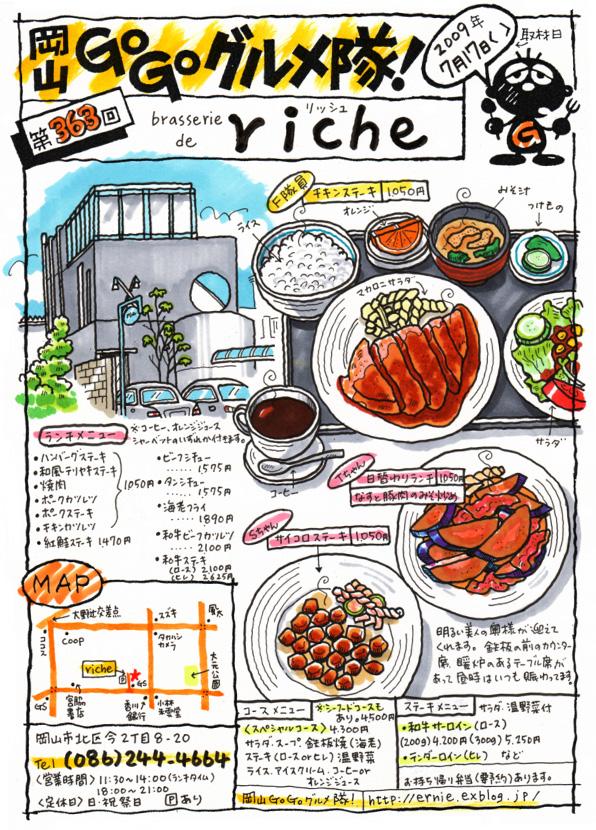 brasserie riche(リッシュ)_d0118987_12185420.jpg