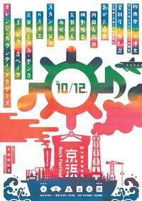 京浜ロックフスティバルにJapanese Soul Crewが出演!_d0130603_10461231.jpg
