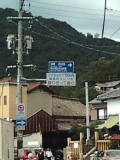 鞆の浦視察下見報告_e0094315_13431636.jpg