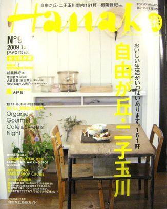 姉妹店が雑誌『HANAKO』に掲載されました。  byギョクホードー_f0076925_1745327.jpg