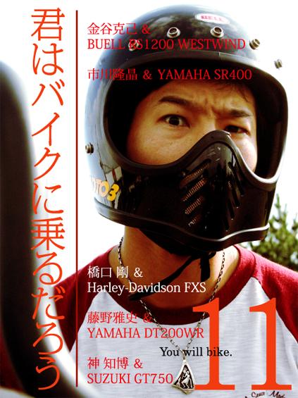 君はバイクに乗るだろう VOL.11_f0203027_1352325.jpg