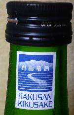 白山菊酒呼称統制機構?_f0193752_18391249.jpg