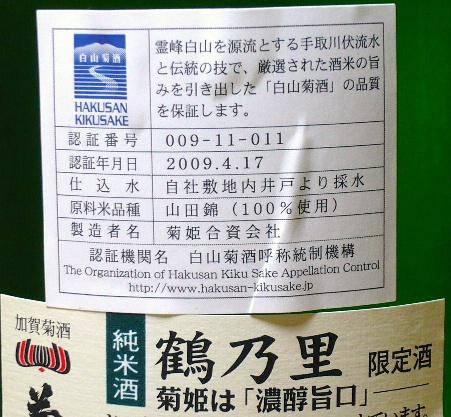 白山菊酒呼称統制機構?_f0193752_18471232.jpg